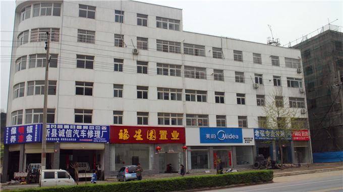 新县诚信装饰材料加工厂住宅楼