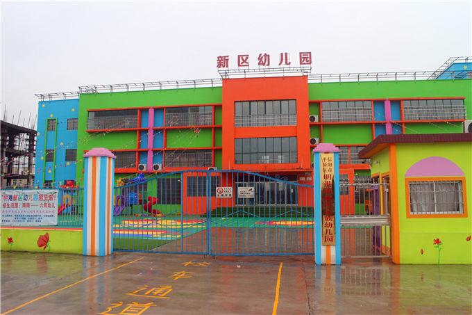 明港新区幼儿园