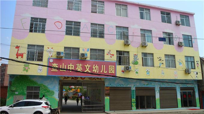 查山中英文幼儿园
