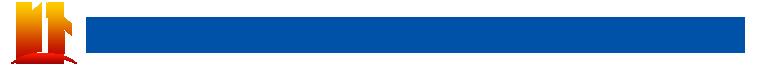 信阳市和泰房屋安全威廉希尔手机客户端下载加固有限公司